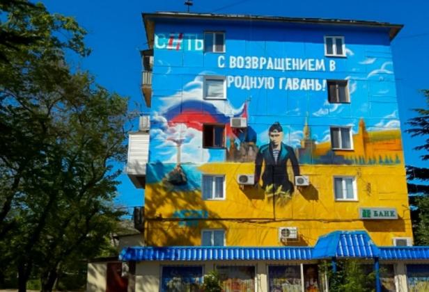 Граффити с Путиным в Крыму.