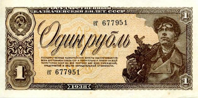 Один рубль СССР (образца 1938 года).