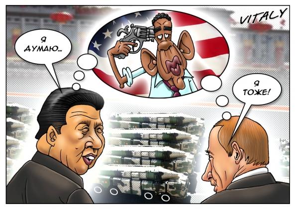 Россия−Китай: оформление стратегического альянса продолжается