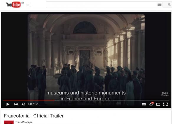 Скриншот официального трейлера к фильму