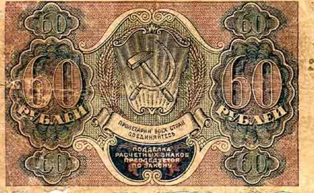 Денежный знак СССР (1919 год выпуска).