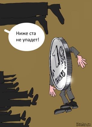 До 100: «ЦБ будет играть на пользу слабому рублю»