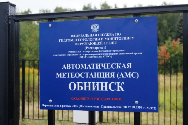 Открытие автоматической метеостанции в Калуге.