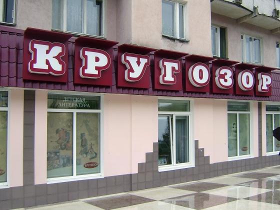 В Смоленске сгорел книжный магазин «Кругозор»
