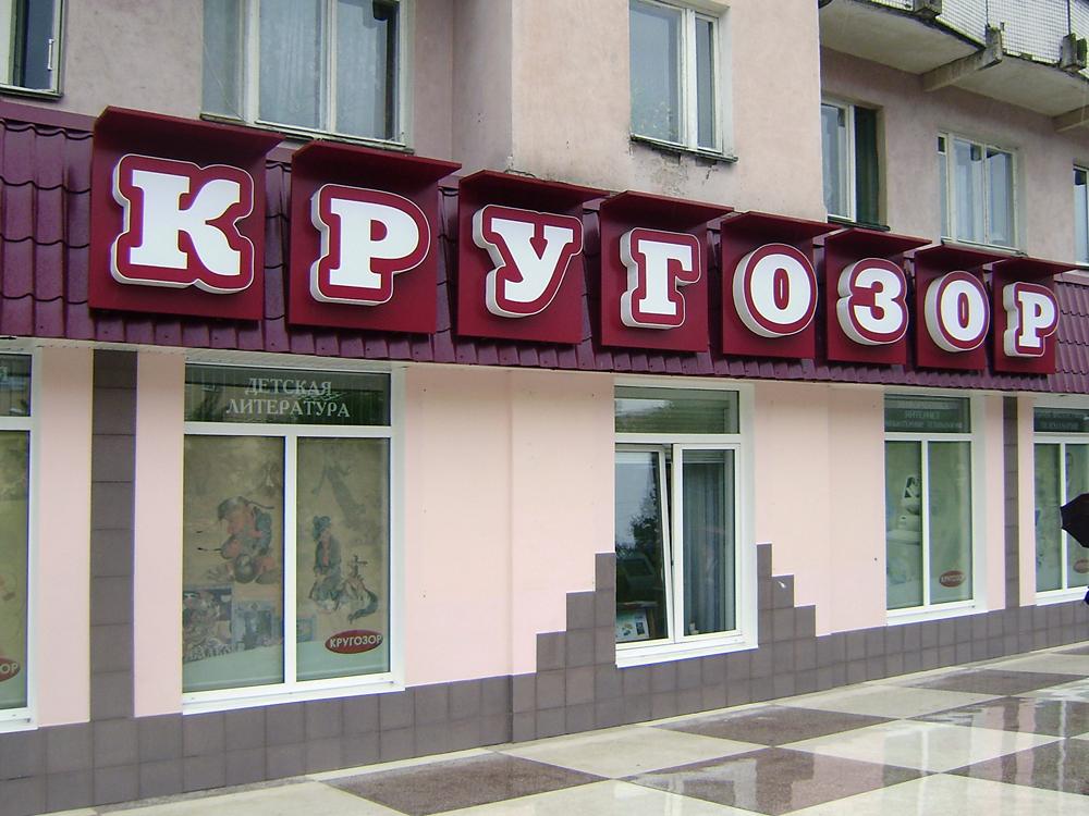 Магазин Кругозор.