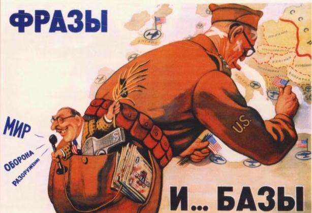 Говорков В. Фразы и базы (плакат1952).jpg