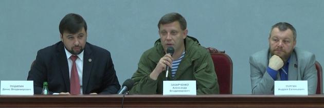 Денис Пушилин, Александр Захарченко, Андрей Пургин.