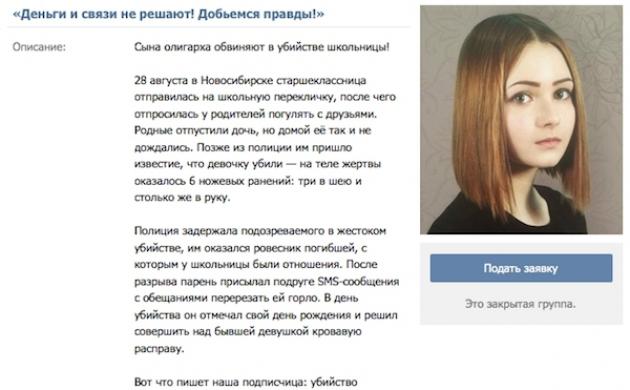 Принстскрин страницы группы «Деньги и связи не решают! Добьемся правды!»