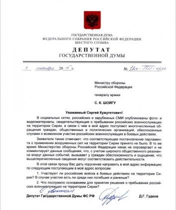 Депутат ГД запросил у Шойгу данные об участии военных РФ в боях в Сирии
