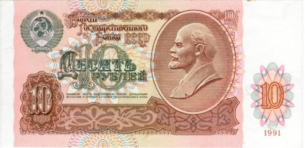 Советские рубли. 1991 год выпуска.