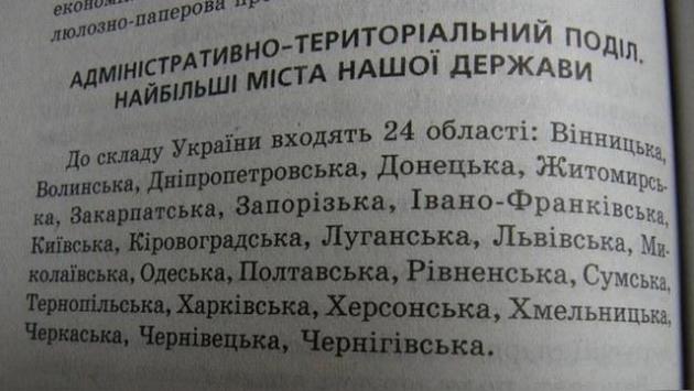 Власти Киева подарили детям справочник Украины, в котором нет Крыма