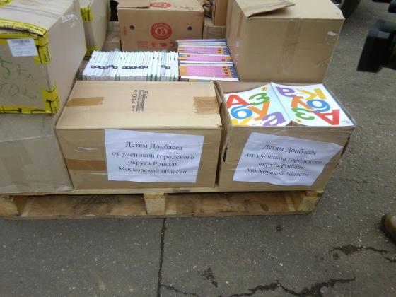В Подмосковье собирают учебники для детей Донбасса