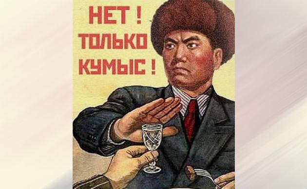 Переделка известного советского антиалкогольного плаката на алтайский манер. Изображение: vk.com