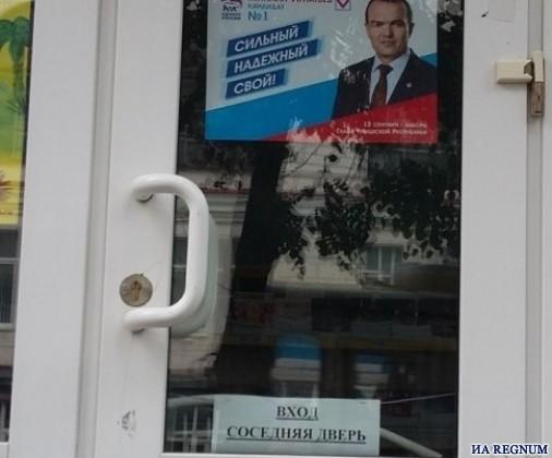 Политспам и пропаганда за миллионы на выборах в Чувашии