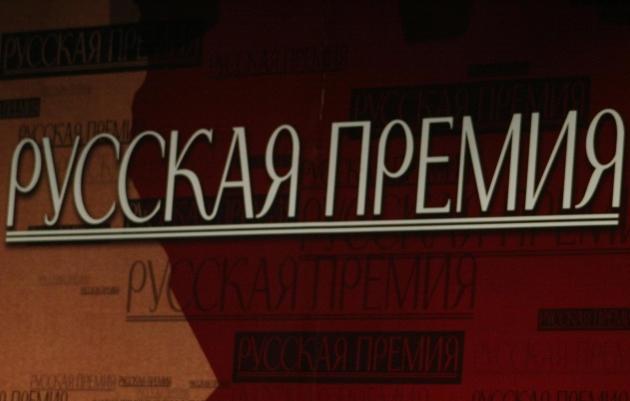 «Русская Премия» призвана преодолеть травму...»