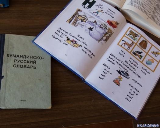 Словарь и учебник кумандинского языка