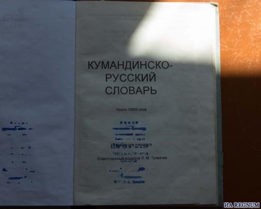 Кумандинско-русский словарь