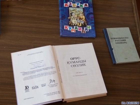 По этим книгам детей в Шатоболе учили кумандинскому языку