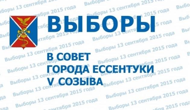 Выборы в гор.совет.Ессентуки 5 созыв. Иллюстрация adm-essentuki.ru
