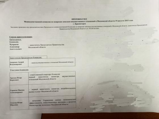 Правительство Подмосковья отказалось от инвестиций на 2,5 млрд рублей