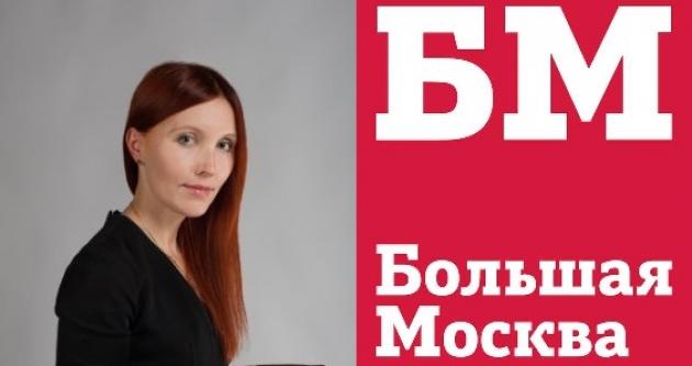 «Большая Москва»— таблоид для всей семьи с «человеческим лицом»