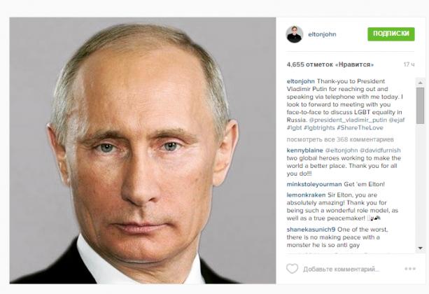 Элтон Джон поговорил с Владимиром Путиным по телефону  Скриншот записи instagram.com/p/7nZYS2gGUW