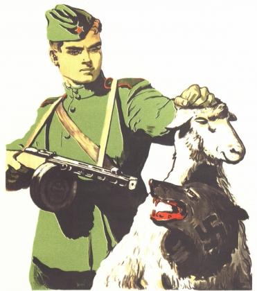 В. Иванов. Враг коварен— будь начеку! (плакат, 1945)