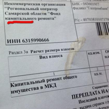 В Самаре открылась афера с лже-Фондом капремонта  на сотни млн рублей