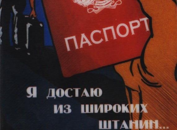 Стихи о паспорте. Фрагмент плаката