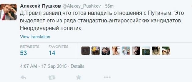 Пушков прокомментировал намерение Трампа поладить с Владимиром Путиным