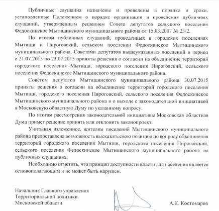 Фрагмент ответа областного правительства на обращение, подписанное 2224 жителями