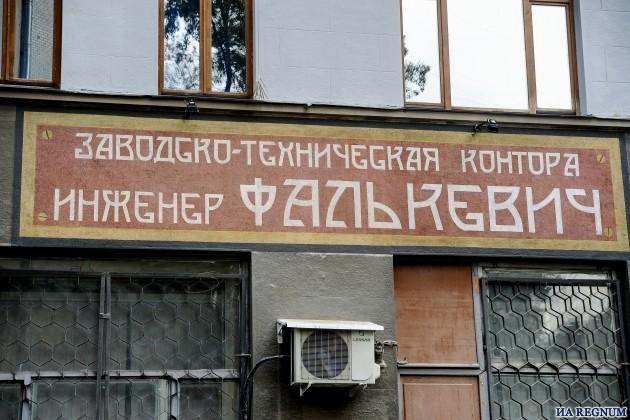 В центре Москвы восстановили историческую вывеску эпохи НЭПа