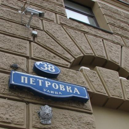 Табличка на здании МУРа