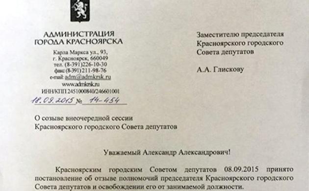 Мэр Красноярска потребовал избрать спикера горсовета