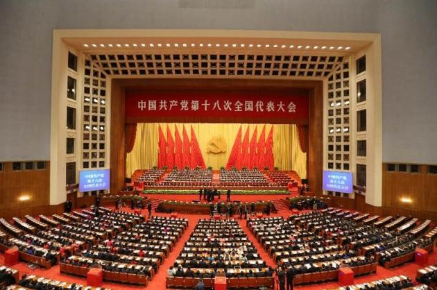 18-й съезд КПК.