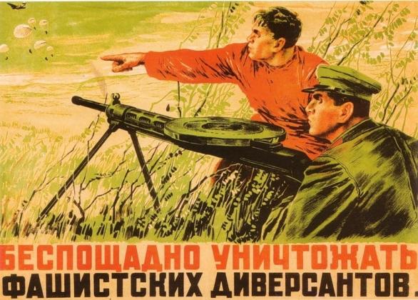 Беспощадно уничтожать фашистских диверсантов. Плакат П. Мальцева. (1941)