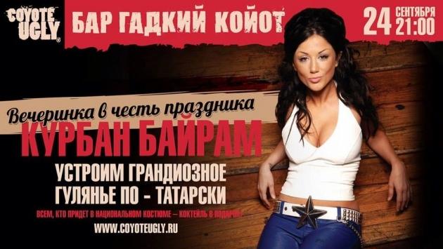 Американский бар в Казани устраивает алкогольную вечеринку для мусульман