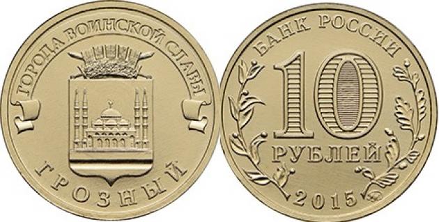 Банк России выпустит в обращение монету, посвященную Грозному