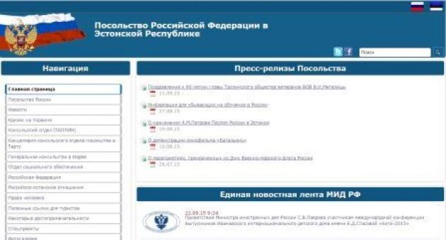 Официальный сайт посольства РФ в Эстонии