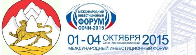 На форуме «Сочи-2015» Северная Осетия представит 7 инвестпроектов