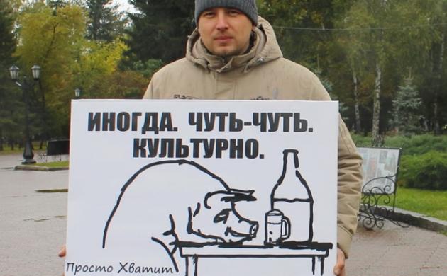 Пикет трезвенников в Новосибирске. Фото: «Трезвый город»