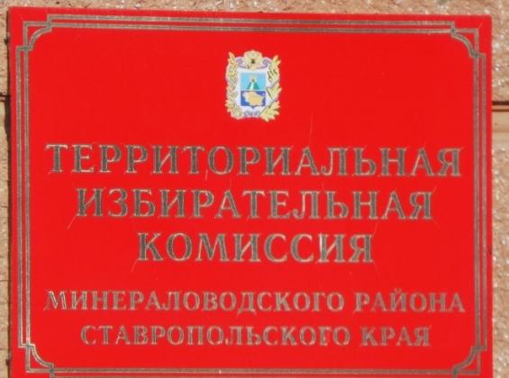ЦИК Минераловодского района Ставропольского края.