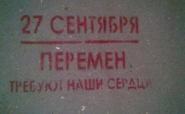 «В Иркутске наступает период глубоких изменений в местной политике»