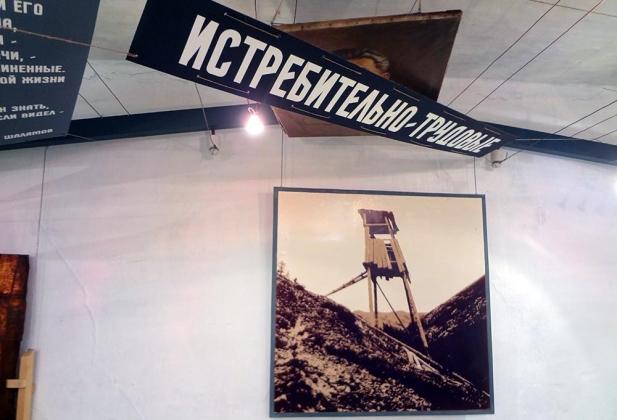 Интерпретация истории в музее «Пермь-36».