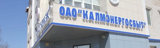 «Камэнергосбыт» оштрафовано более чем на полмиллиона рублей