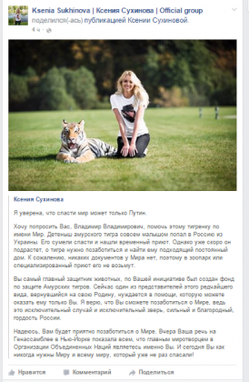 Скриншот записи facebook.com/KseniaSukhinovaGroup