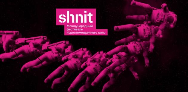 Плакат кинофестиваля shnit 2014 года.