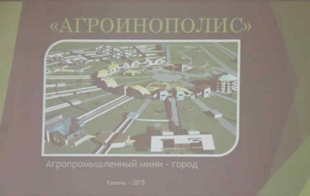 Татарстан хочет еще один «иннополис»