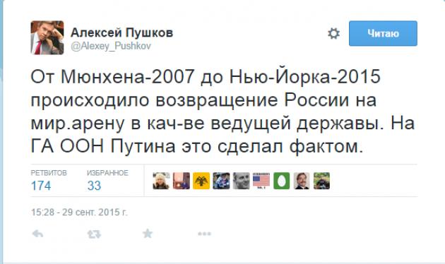 Пушков: Россия вернулась на мировую арену в качестве ведущей державы