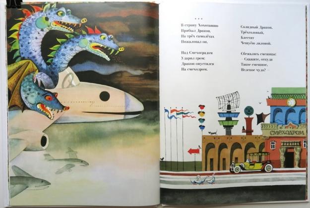 В России объявлен открытый конкурс книжной иллюстрации